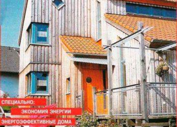 Экономия энергии в доме