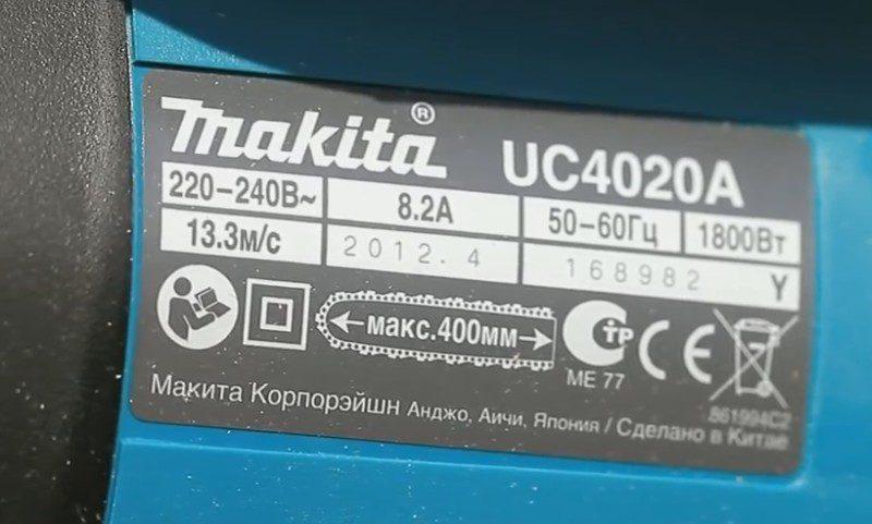 Makita UC4020A шильдик на бензопиле