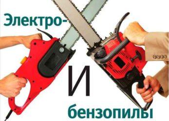 Электро-и-бензопила
