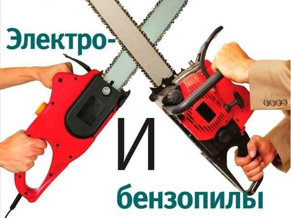 Электро и бензопила