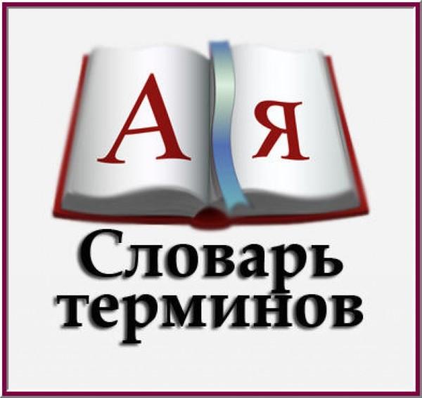 Словарь терминов бензопила